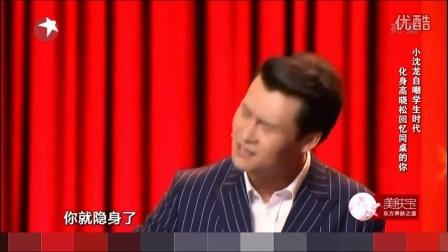 小沈龙《沈龙脱口秀》6期 笑傲帮20