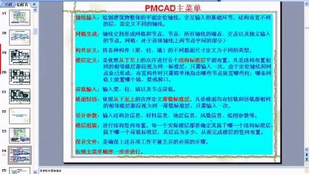 結構設計 PKPM講解03