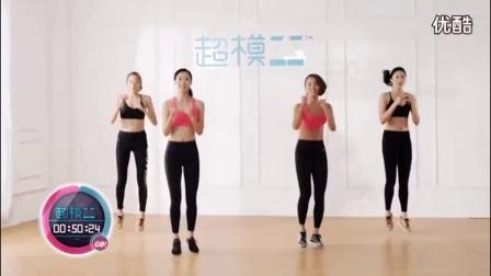 超模减肥操-瘦身操简单高效的全身燃脂运动mp4(4)2视频