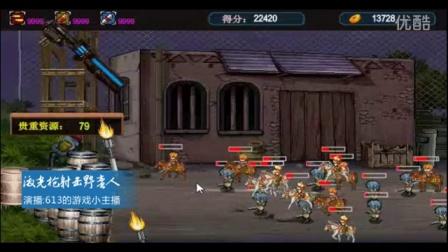 游戏《激光枪射击野蛮人》-613的游戏小主播作品