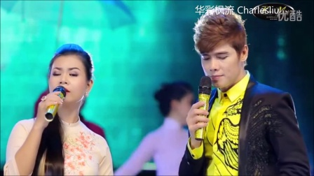 越南歌曲:尘雨 Mưa Bụi 演唱:杨红鸾、刘至伟 Dương Hồng Loan, Lưu Chí Vỹ