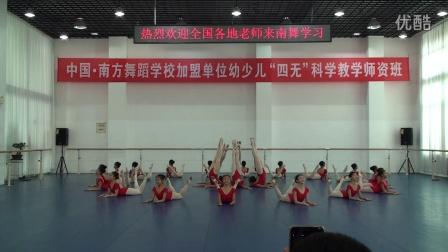 中国南方舞蹈学校2016-5月展示课《剪花花》