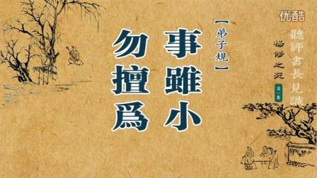 听评书长见识杨修之死 第二集  陈大惠老师