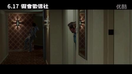 《耐撕侦探》台版终极预告片