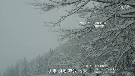 小森林.冬春篇.片尾曲