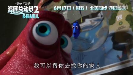 《海底总动员2:多莉去哪儿》中国版预告首发 新朋旧友来相会 海底世界画面呈现再升级