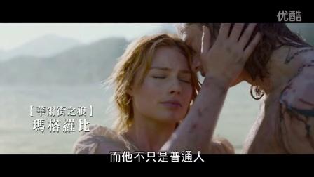 《泰山归来:险战丛林》台版宣传片 野性篇