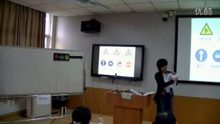 小学美术《过马路》说课视频+模拟上课视频,劳慧群,2015年中小学教师教学技能大赛