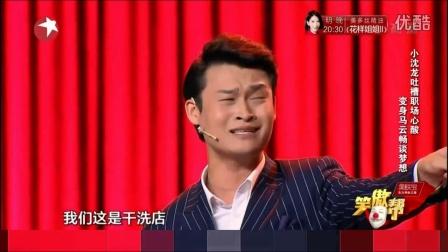 《小沈龙脱口秀》7期 笑傲帮2016