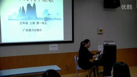 小学音乐《千年万代不断歌》说课视频+模拟上课视频,杨琦,2015全区教师教学技能大赛视频