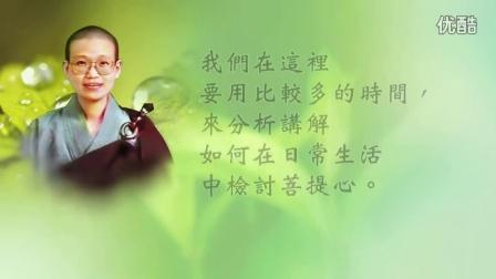 道证法师-发菩提心(4)