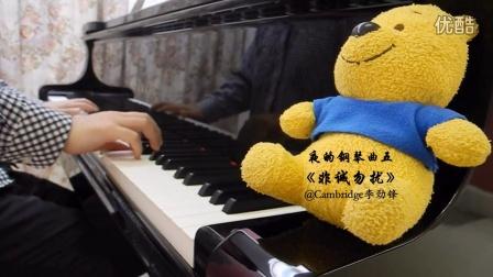 《非诚勿扰》 选自夜的钢琴曲_tan8.com
