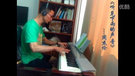 《听见下雨的声音》钢琴曲--_tan8.com