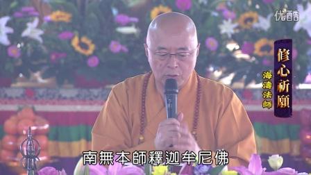 海涛法师-新竹普元佛道院-修心祈愿