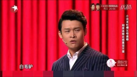《小沈龙脱口秀》8期 笑傲帮2016