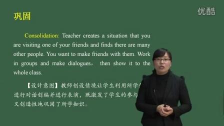 学费初中英语树德面试2试讲初中教师图片