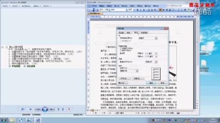 高中信息技术学业水平考试word文档操作(一)