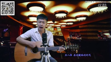 吉他教学 吉他弹唱  《丑八怪》薛之谦 示范部分 吉他谱视频 (友琴吉他)
