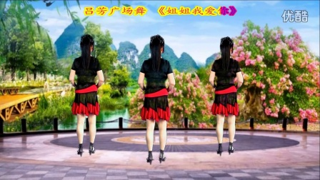 点击观看《2018最新吕芳广场舞 姐姐我爱你 简单好学正背面及分解》