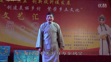 姚剧莲花庵选段 演唱 毛森鹤