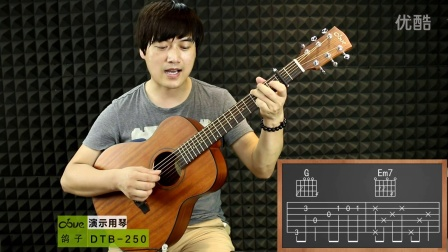 吉他弹唱教学《你还要我怎样》薛之谦  酷音小伟吉他教学入门自学教程