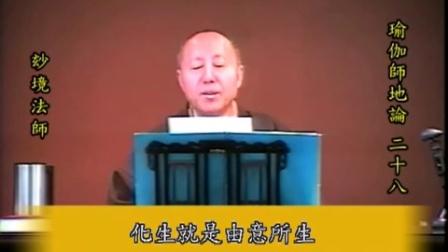 �Q境�L老主�v 瑜伽��地�28:五�R身相��意(21/35)
