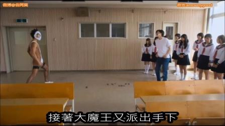 2分钟看完2013日本电影《变态假面》