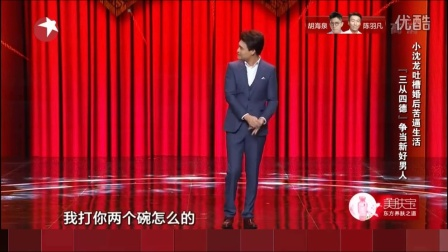 《小沈龙脱口秀》9期 笑傲帮2016