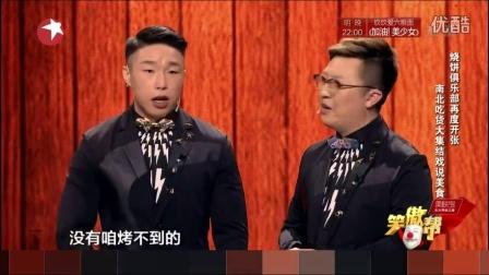 德云社烧饼曹鹤阳相声《美食家》