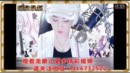 2016.6.11龙眼儿最新直播视频【上】 YY4952 晴空录制