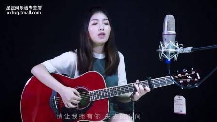 吉他弹唱 徐佳莹《寻人启事》 星星河乐器专营店