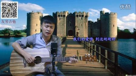 《刚刚好》薛之谦吉他教学 吉他弹唱 示范部分 吉他谱视频 (友琴吉他)