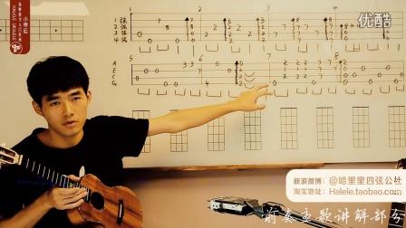 【哈里里】ukulele指弹教学尤克里里--《小幸运》五级曲目前奏主歌部分