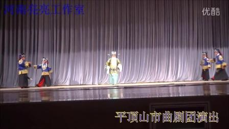 曲剧《舍妻救凤》平顶山市曲剧团