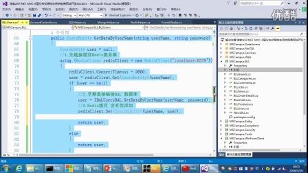 微软ASP.NET MVC6 网站开发实战 HTML5:071-修改User账户登录逻辑层BLL使用Redis 缓存服务器