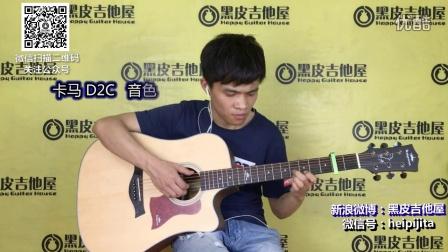 【黑皮吉他屋】《美丽的神话》吉他独奏指弹 卡马D1C D2C音色试听-