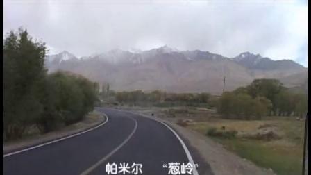 新疆第三集-库尔勒.克孜尔干.艾提清真寺.帕米尔高原.卡拉库里湖.塔什库尔干.塔里木沙漠28天游