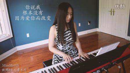 【钢琴】一点点 - 周杰伦