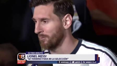 梅西决定退出阿根廷国家队