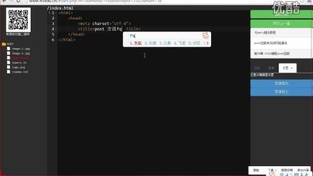 H5edu教育HTML5开发培训-JQuery AJAX编程post函数-038