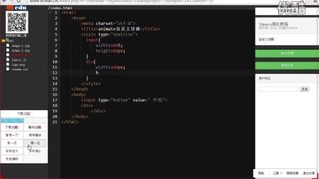 H5edu干货HTML5开发培训-JQuery JQuery动画Animate-035