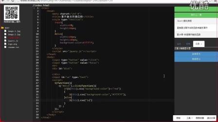 H5edu干货html5培训JQuery 快捷事件触发函数-029