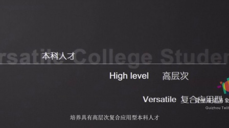 贵州大学明德学院数字艺术与传媒系招生宣传片