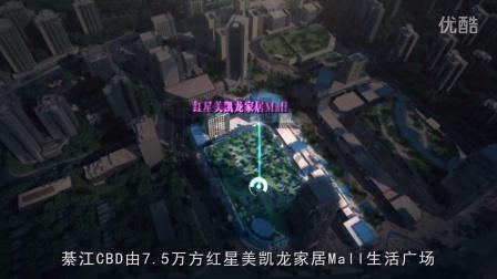 綦江红星国际广场招商宣传片-样片-1