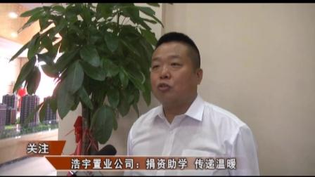 林州市浩宇置业 - 资讯 - 3023视频 - 3023.com