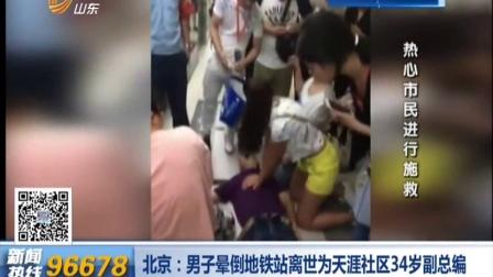 北京:男子暈倒地鐵站離世為天涯社區34歲副總編 早安山東 160630