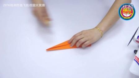 2016杭州市纸飞机校园大奖赛专用辅导视频-标靶与距离项目-折法与放飞示范