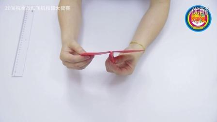 2016杭州市纸飞机校园大奖赛专用辅导视频-距离与留空时间项目-折法示范