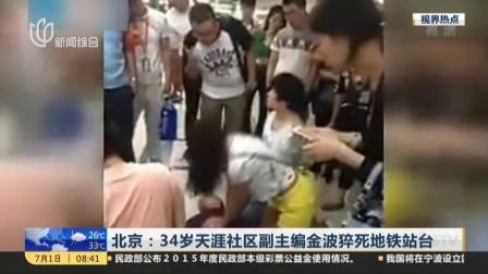 北京:34歲天涯社區副主編金波猝死地鐵站臺 上海早晨 160701