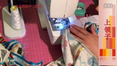 【先儿姐姐手工拼布】旗袍缝制工艺视频第3集